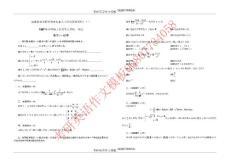 考研数学历年真题(1987-20..