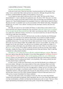 [演讲致辞]白岩松在耶鲁大学的演讲中英文俱全
