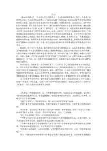给中国学生的第六封信——..