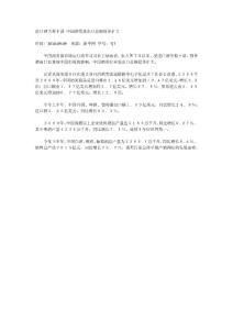 hp进口酒关税下调 中国酒类..