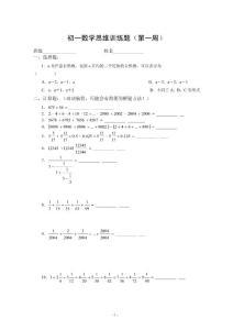 初一数学思维训练题