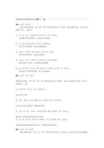 韩国语常用句型237个