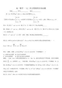 高一数学 区间根问题(含答案)