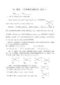 高一数学 十字相乘法分解因式(练习一)