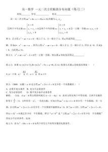 区间根问题(例题讲解与练习3)