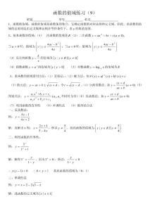 值域(例题讲解与练习9)2007