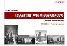 2011方兴地产丽江旅游城市高端综合地产项目研究167P