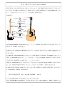 吉他经典教程
