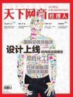 设计上线时尚供应链嬗变《天下网商经理人》2011年11月刊