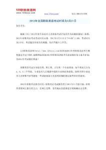 中国石油职称英语考试复习资料