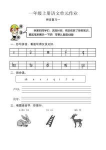 【小學 一年級語文】人教版一年級上冊語文試卷 共(39頁)