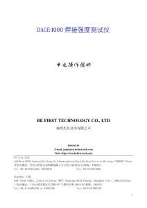 DAGE4000 中文操作手册