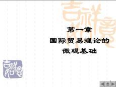2013年最新李坤望主编《国际经济学》全套ppt课件