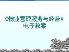 【物业管理】物业管理服务..
