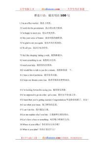 雅思口语:最常用语100句(1)