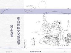 李白國際文化節活動策劃案