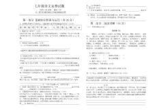 七年级语文竞赛试题2