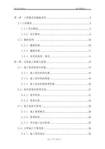 华瓯理想城1号楼施工组织设计