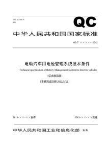 電動汽車用電池管理系統技術條件(國標征求意見稿)