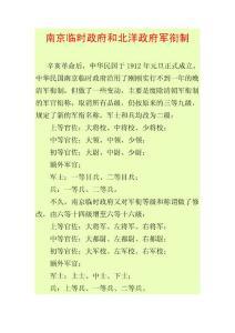 南京临时政府和北洋政府军..