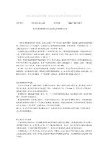 效法美国成熟经验 重庆有望试行房屋倒按揭养老