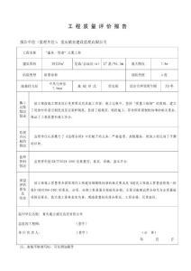 鑫岛工程质量评价报告