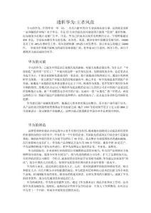 透析华为(一个神秘的企业..