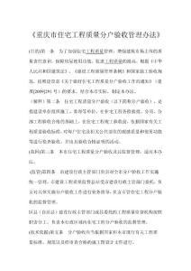 重庆市住宅工程质量分户验收管理办法解释