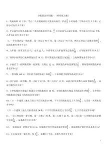 六年级数学上册第三单元分数除法应用题练习(补充练习题)[1]