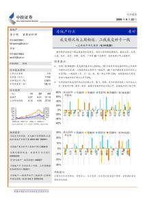 中投证券:房地产行业:成..