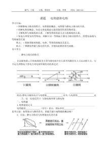 电势能和电势导学案