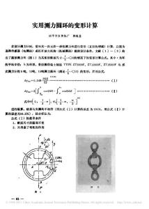 实用测力圆环的变形计算