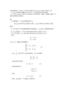 数学建模-战争模型
