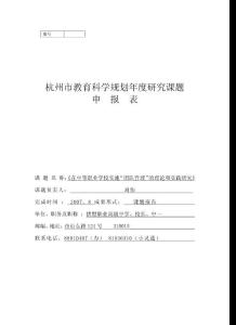 杭州市教育科学规划年度研..