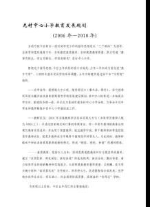 龙村中心小学教育发展规划