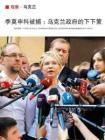 季莫申科被捕:乌克兰政府的下下策《三联生活周刊》_2011.8.22
