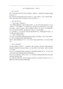 2012年初级经济法预习——银行卡