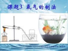 氧气的实验室制法