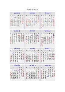 2013年日历