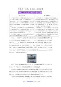 51ziXue.cn【精校+詳解】2011年全國中考物理試題分類匯編 專題07 電能、電功率、焦耳定律