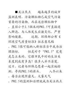 PM2.5简介及其监测