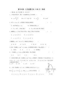 人教版九年级第26章 二次函数