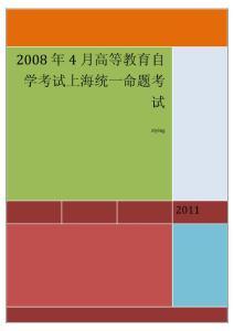 2008年4基础日语(一)_自学考真题