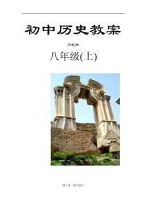 川教版八年级历史上册全册教案