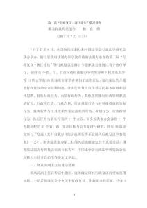 """第二屆""""行政復議.浙江論壇.."""