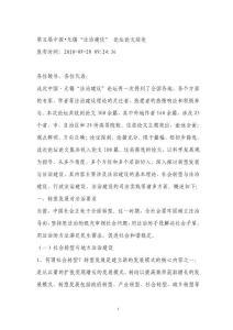 """第五届中国无锡""""法治建设.."""