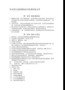 齐河县妇幼保健院医用电梯招标文件
