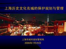 上海名城保护规划与管理