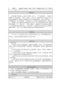 第三节长江 教学设计与反思