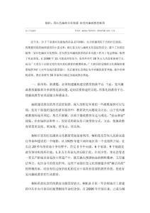 桐柏:用红色廉政文化资源..